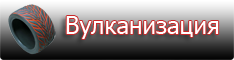 Вулканизация шин САО